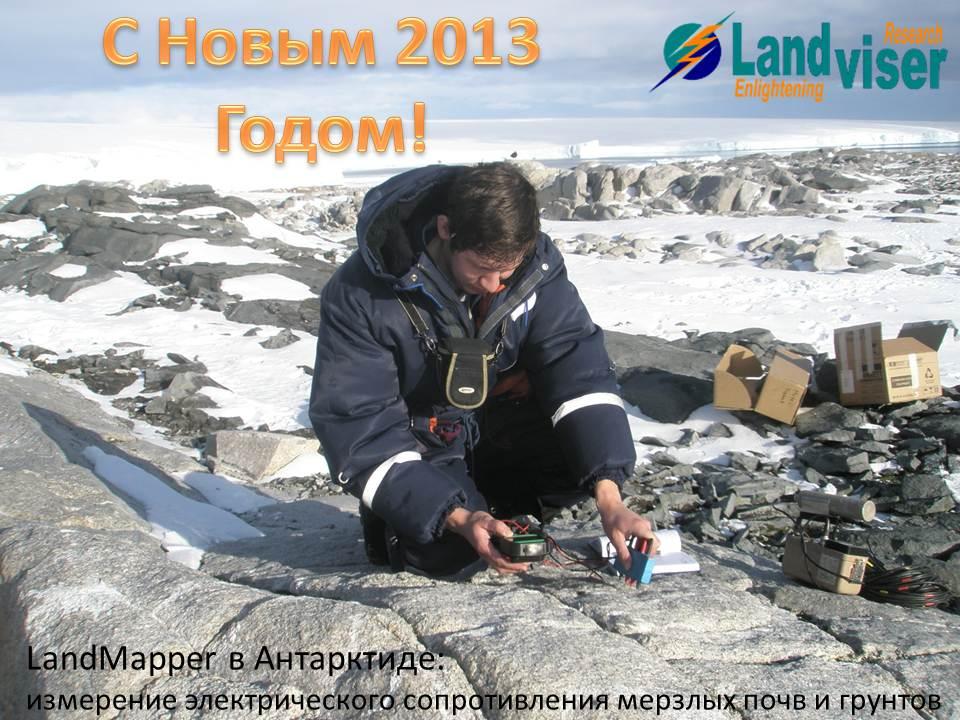 ЛандМэппер в Антарктиде - с Новым 2013 Годом!